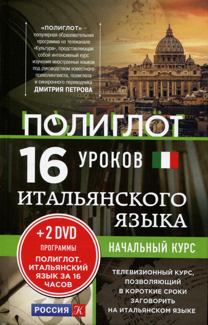 А. М. Кржижевский Итальянский язык. 16 уроков. Начальный курс (+ 2 DVD)