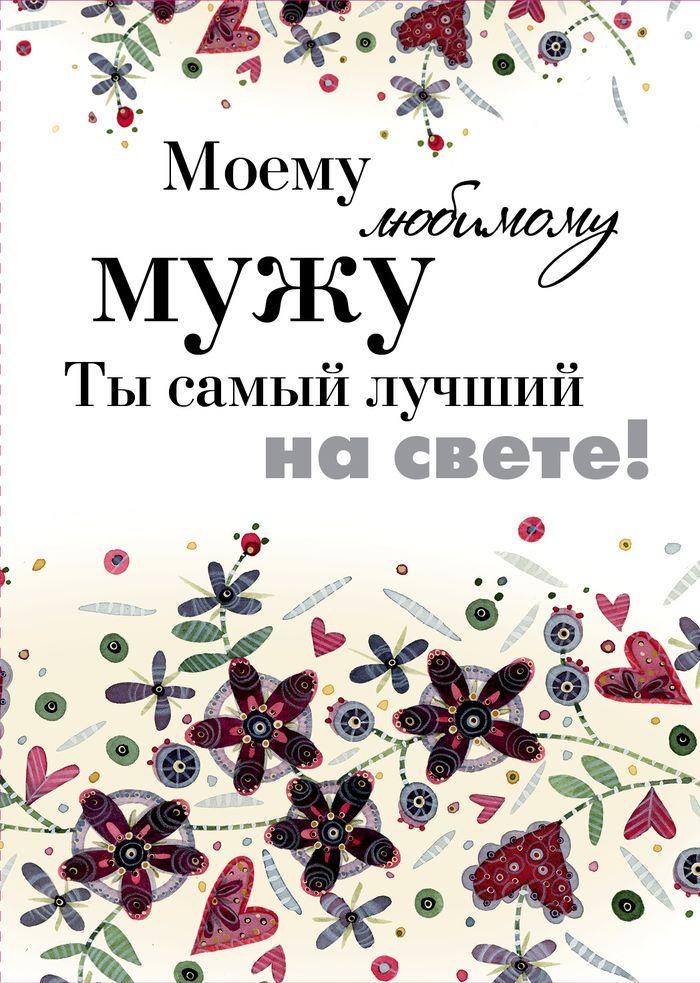 Журавль, открытка мой любимый муж