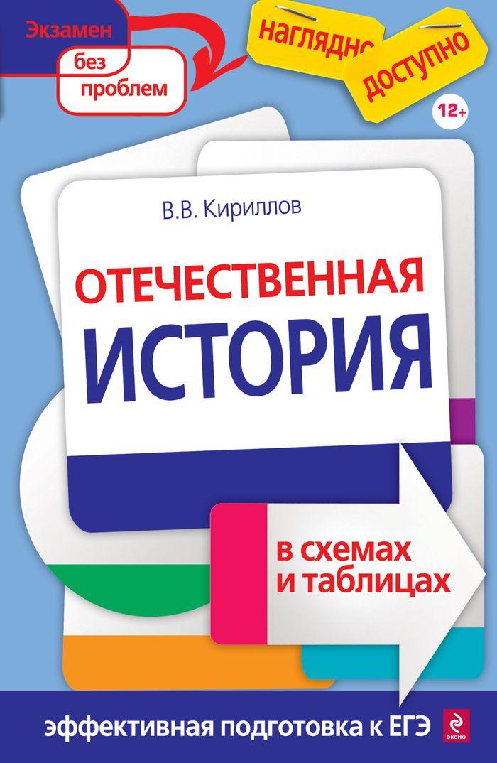 В.В. Кириллов Отечественная история в схемах и таблицах недорого