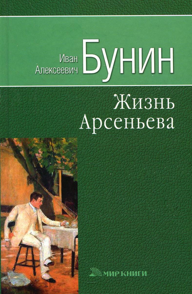 И. А. Бунин Жизнь Арсеньева