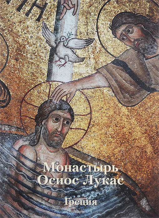 Анна Захарова Монастырь Осиос Лукас. Греция анна захарова монастырь осиос лукас греция