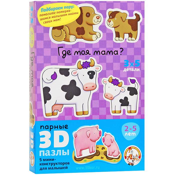 Парные 3D пазлы Где моя мама?, 15 элементов парные 3d пазлы кто где живет 15 элементов