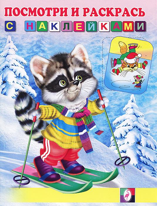 """Книга """"Енот на лыжах. Раскраска с наклейками"""" — купить в ..."""