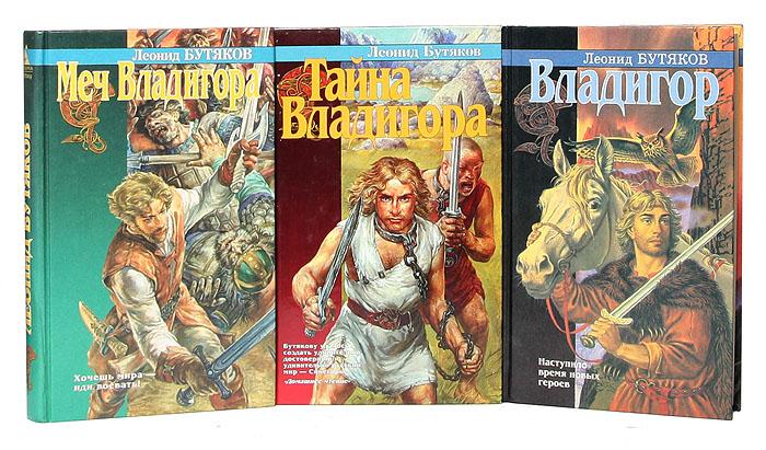 Бутяков Леонид Владигор (комплект из 3 книг)