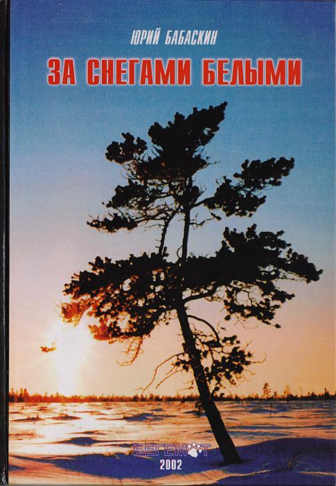 Бабаскин Ю. За снегами белыми 1993 2002