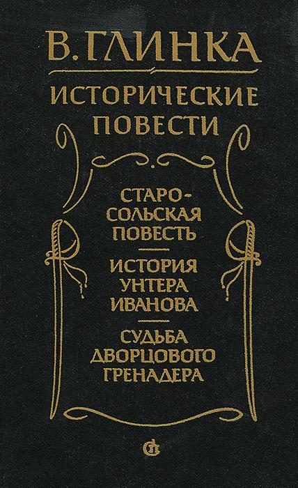 В. Глинка Исторические повести цена