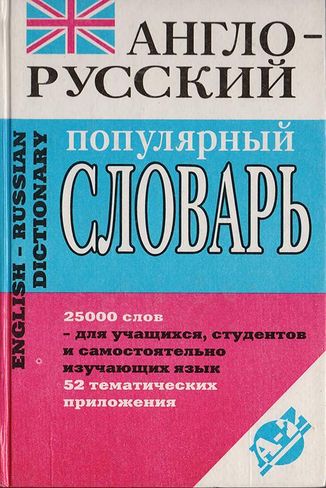 Англо-русский популярный словарь цены онлайн