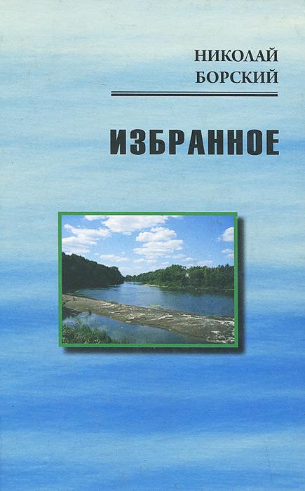 Николай Борский. Избранное | Борский Николай Алексеевич