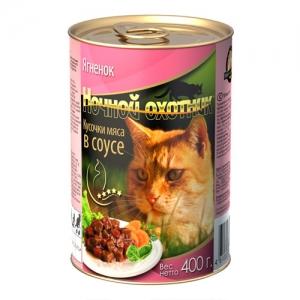 """Консервы для взрослых кошек """"Ночной охотник"""", с ягненком в соусе, 400 г"""