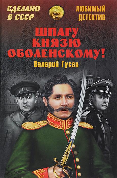 Валерий Гусев Шпагу князю Оболенскому!