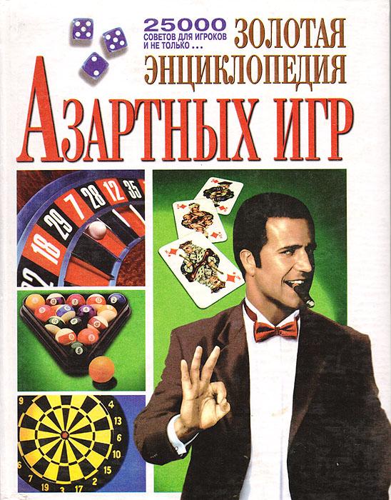 Золотая энциклопедия азартных игр глеб соколов кроссворд игральных автоматов