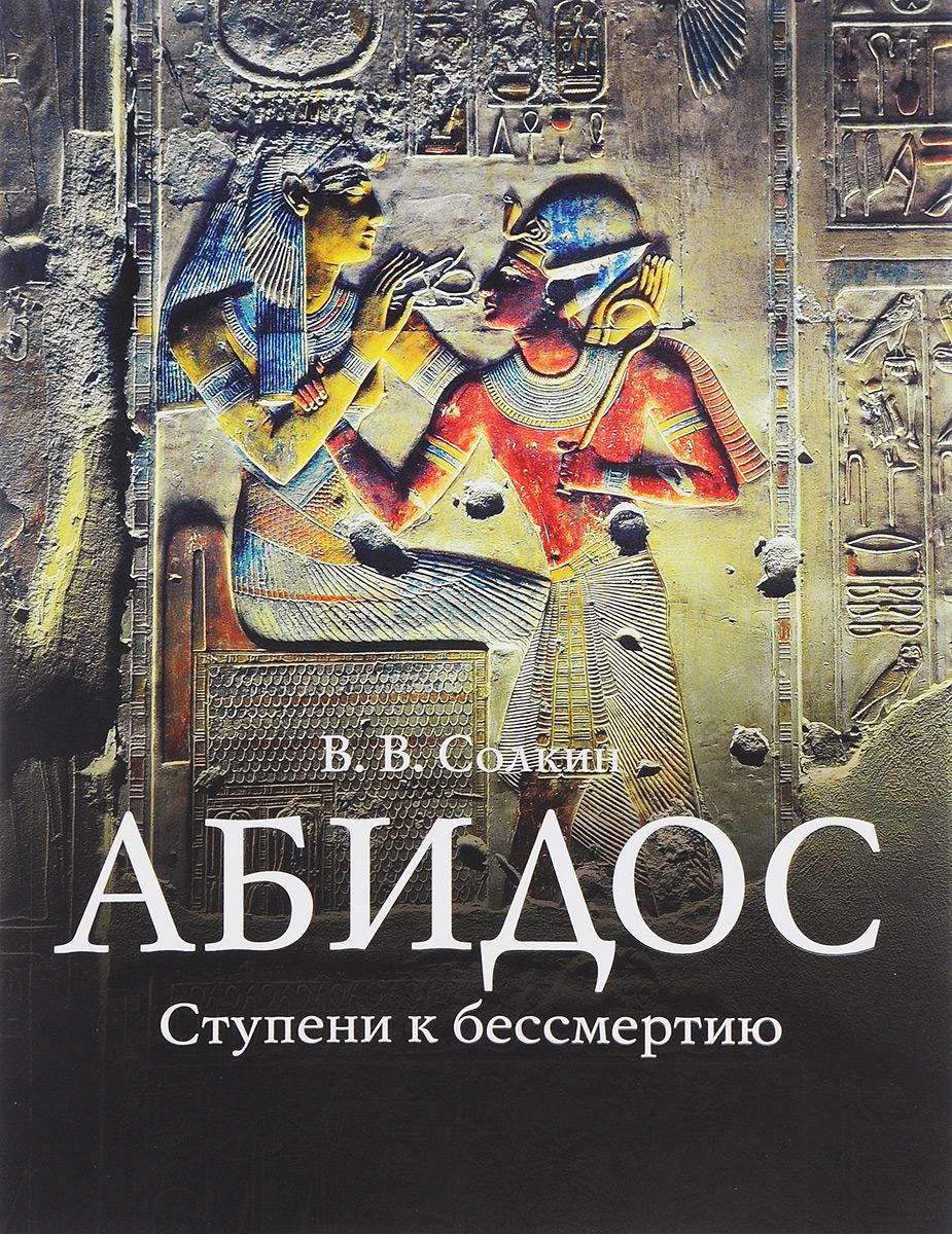 Книга Абидос. Ступени к бессмертию. В. В. Солкин