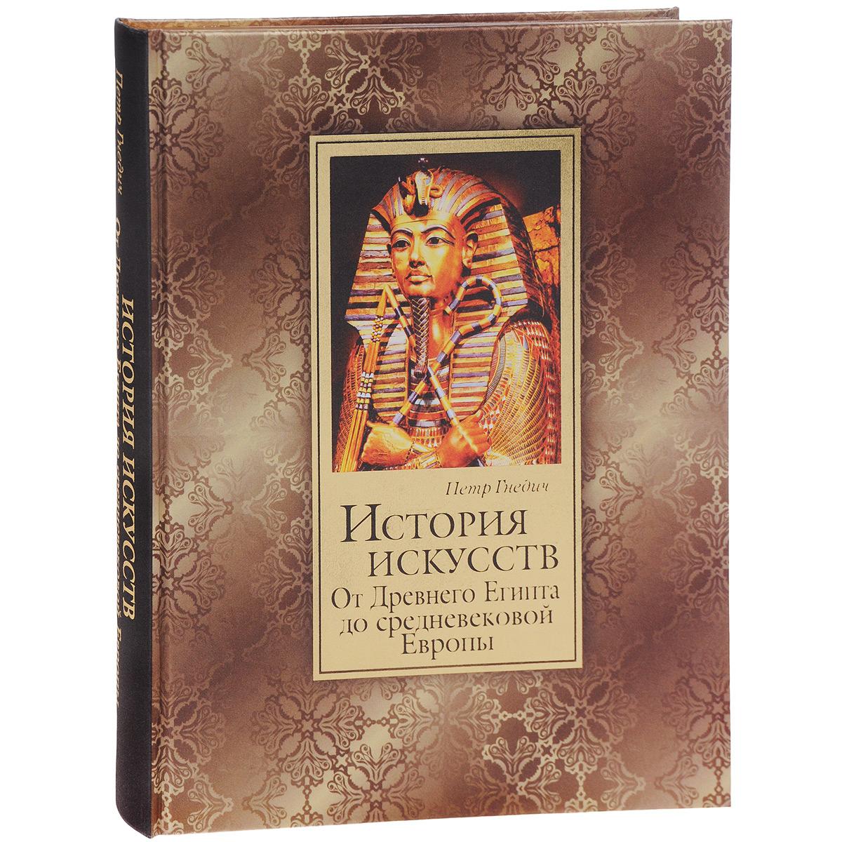 Петр Гнедич История искусств. От Древнего Египта до средневековой Европы (подарочное издание)