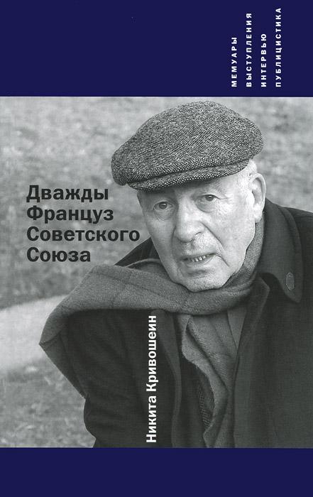 Никита Кривошеин Дважды Француз Советского Союза
