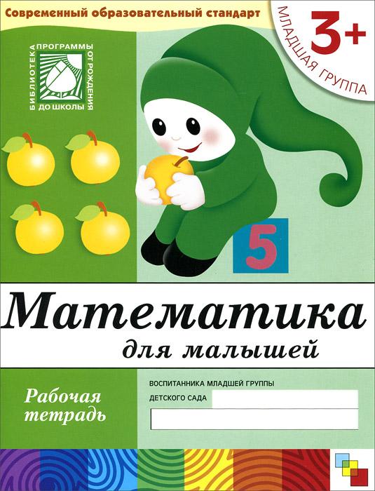 Дарья Денисова, Юрий Дорожин Математика для малышей. Младшая группа. Рабочая тетрадь лаптева с письмо рабочая тетрадь для детского сада младшая группа 3