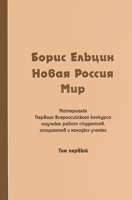Борис Ельцин Борис Ельцин. Новая Россия. Мир. В 2 томах. Том 1