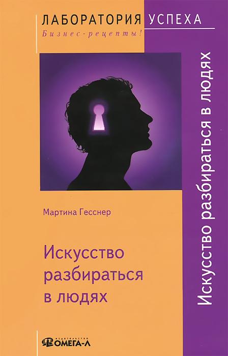 Мартина Гесснер Искусство разбираться в людях сергеева о как научиться разбираться в людях 49 простых правил