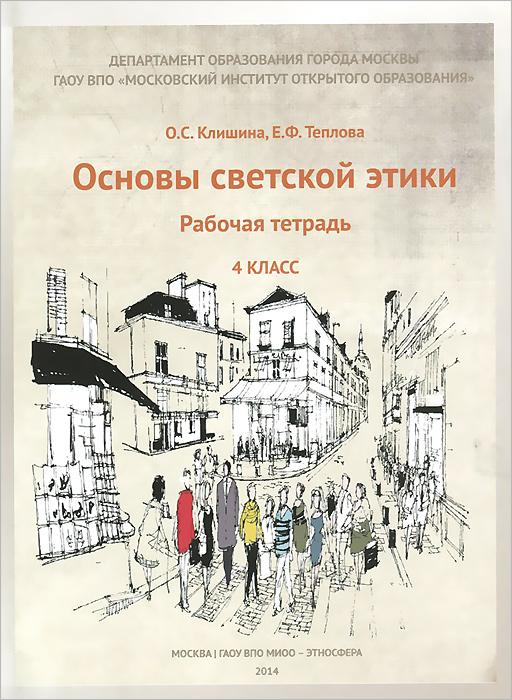 О. С. Клишина, Е. Ф. Теплова Основы светской этики. 4 класс. Рабочая тетрадь