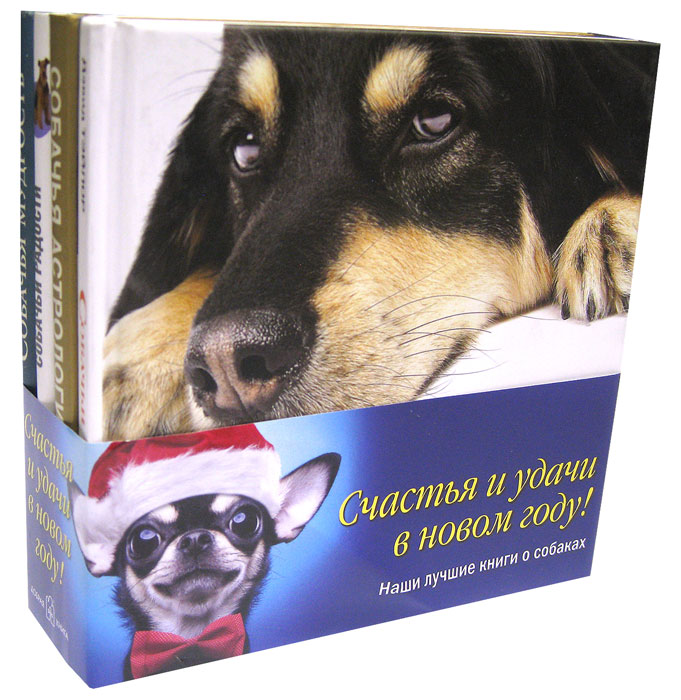 Кит Уитфилд, Александра Ортолия-Байрд, Дэвид Тэйлор, Пэт & Кэт Собачья мудрость (комплект из 4 книг)