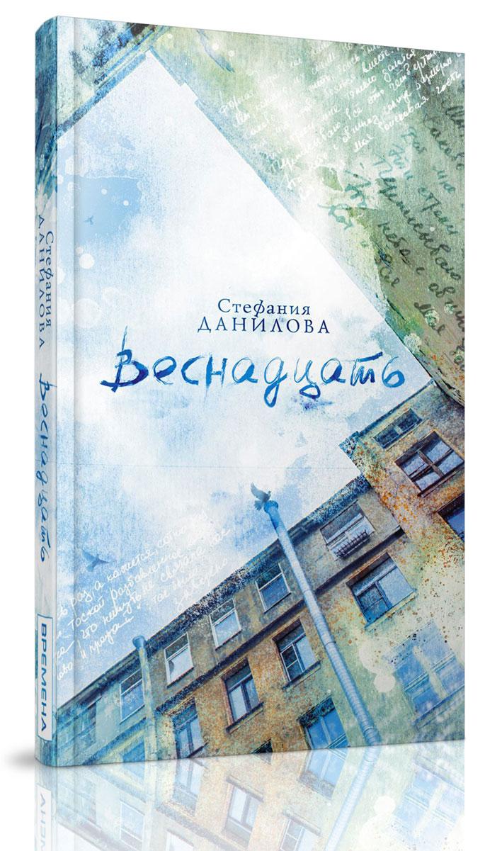Стефания Данилова Веснадцать