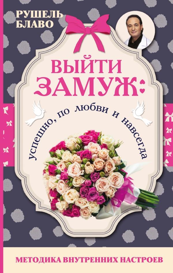 Днем рождения, открытки вышла замуж