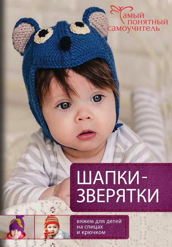 Е. С. Гончар Шапки-зверятки. Вяжем для детей спицами и крючком