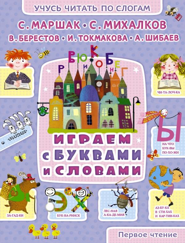 С. Маршак, С. Михалков, В. Берестов, И. Токмакова, А. Шибаев Играем с буквами и словами