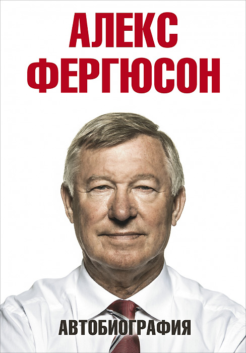 Алекс Фергюсон Алекс Фергюсон. Автобиография цена