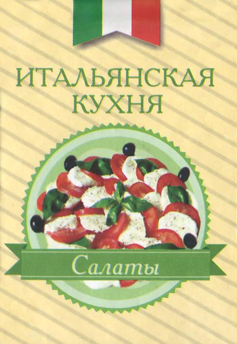 Итальянская кухня. Салаты (миниатюрное издание)
