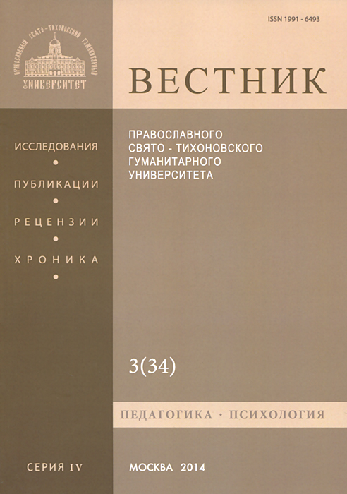 Вестник Православного Свято-Тихоновского Гуманитарного Университета, 4:3(34), июль-август-сентябрь 2012 календарь на июль 2017