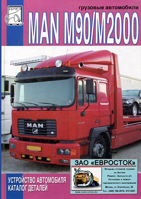 цена на М. П. Сизов, Д. И. Евсеев Грузовые автомобили MAN М90 / М2000. Устройство автомобиля. Каталог деталей