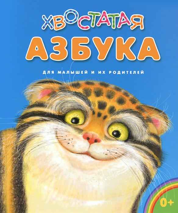 И. В. Бакулина, Н. Л. Климова Хвостатая азбука. Для малышей и их родителей солнышко и хвостатая азбука
