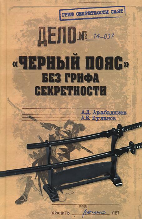 """Книга """"Черный пояс"""" без грифа секретности. А. Д. Арабаджиев, А. Е. Куланов"""