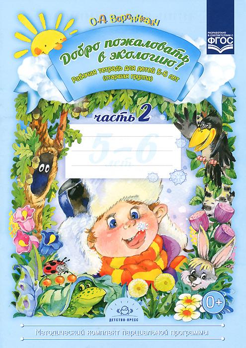 О. А. Воронкевич Добро пожаловать в экологию! Рабочая тетрадь для детей 5-6 лет. Старшая группа. Часть 2 лаптева с письмо рабочая тетрадь для детского сада младшая группа 3