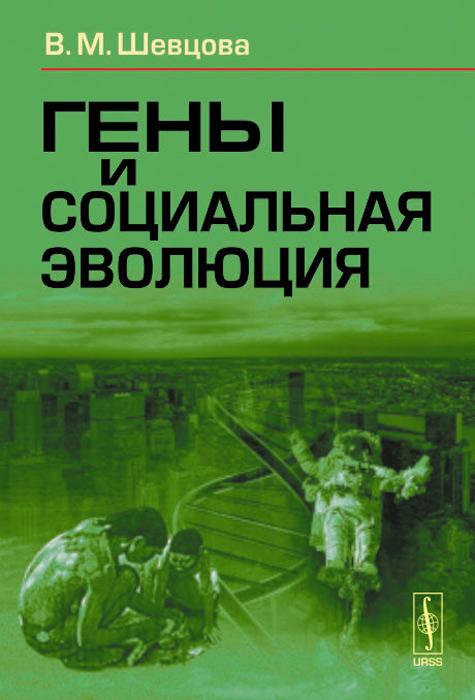 В. М. Шевцова Гены и социальная эволюция
