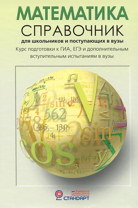 О. Ю. Черкасов, А. Г. Якушев Математика. Справочник для школьников и поступающих в вузы