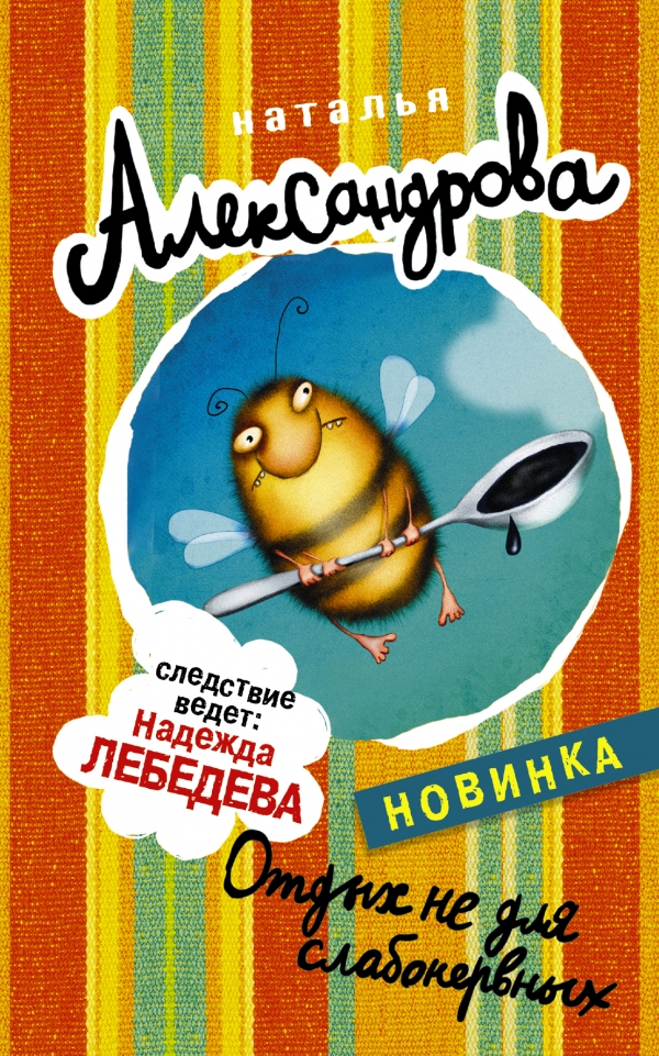 Наталья Александрова Отдых не для слабонервных