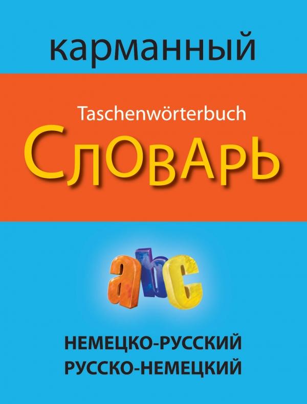 Немецко-русский, русско-немецкий карманный словарь / Deutsch-russisches russisch-deutsches taschenworterbuch цена и фото