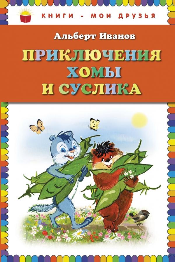 Альберт Иванов Приключения Хомы и Суслика