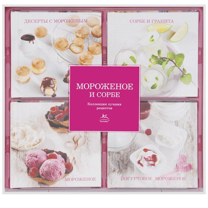 Ольга Лифинцева,Е. Тарусина Мороженое и сорбе (комплект из 4 книг)