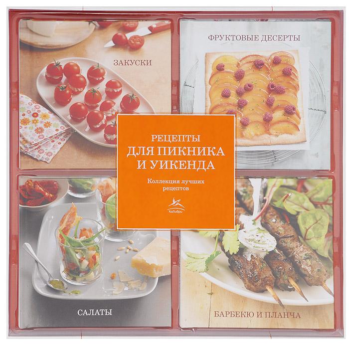 М. Егорова,Е. Тарусина Рецепты для пикника и уикенда (комплект из 4 книг)