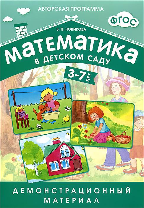В. П. Новикова Математика в детском саду. Демонстрационный материал. 3-7 лет