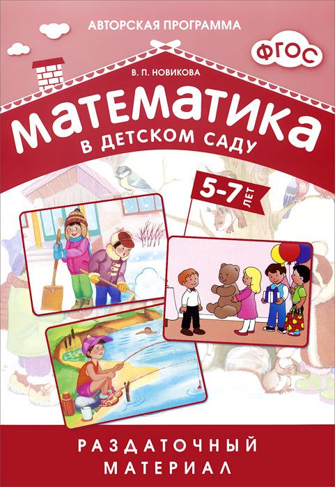 демонстрационный материал для детского сада скачать бесплатно