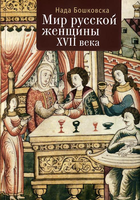 Нада Бошковская Мир русской женщины ХVII столетия
