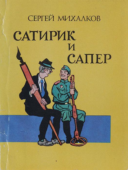 Сергей Михалков Сатирик и сапер