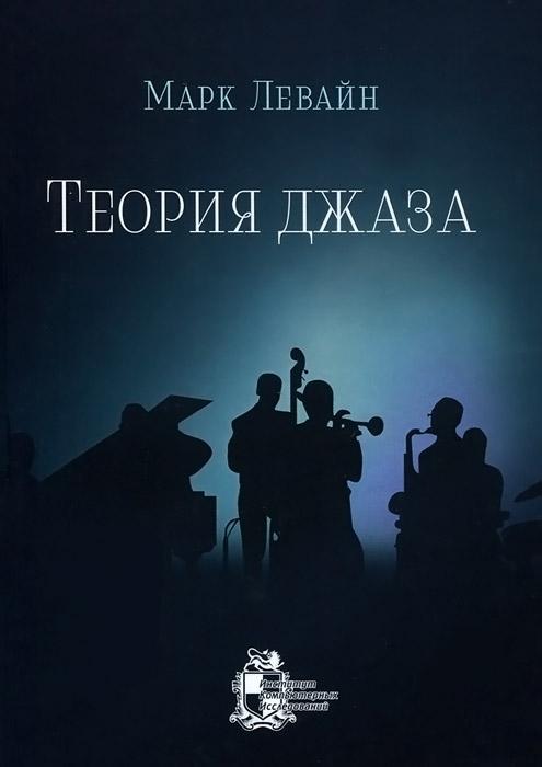 Марк Левайн Теория джаза