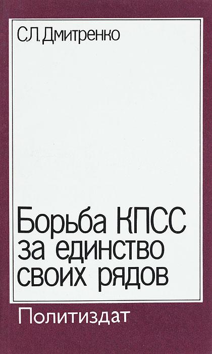 С. Л. Дмитренко Борьба КПСС за единство своих рядов