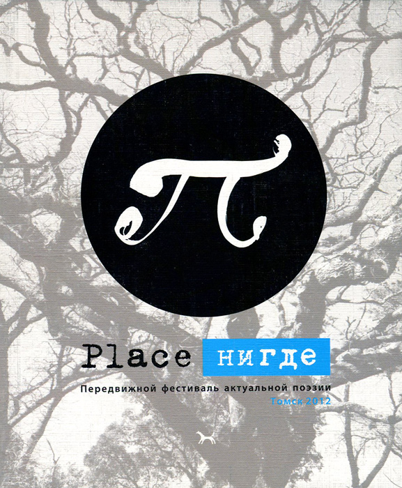 PlaceНигде. Альманах актуальной поэзии веб камеры города томска