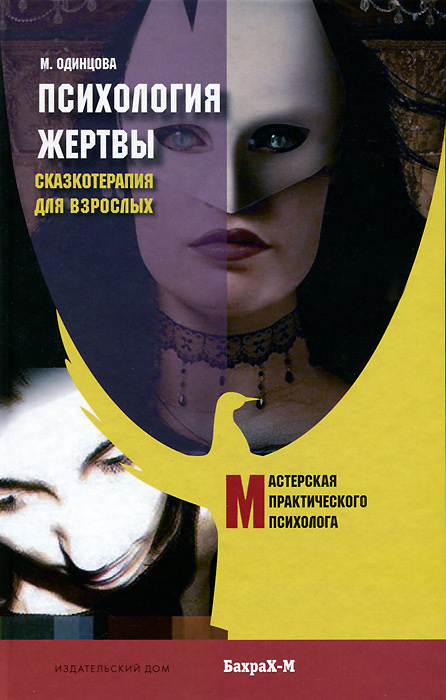 М. Одинцова Психология жертвы. Сказкотерапия для взрослых