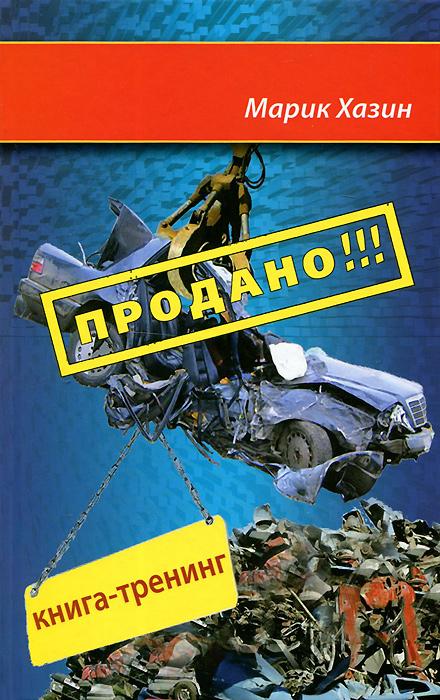 Марик Хазин Продано!!! Книга-тренинг о продажах
